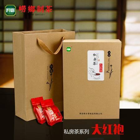 崂乡乌龙茶 私房茶系列256g装礼盒 武夷岩茶大红袍 特级高香岩韵
