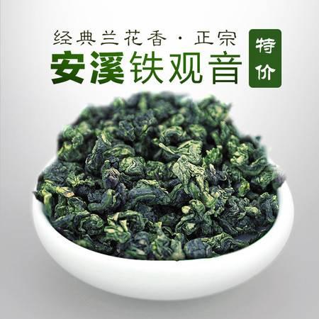 崂乡乌龙茶 兰韵2号240g简装 浓香一级安溪铁观音 新茶