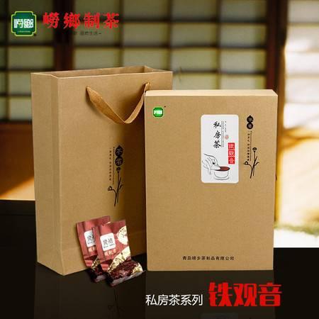 崂乡茶叶 私房茶系列礼盒 铁观音320克 果香特级 炭焙老茶