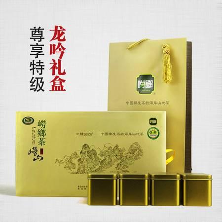 2016新茶 崂乡龙吟250g高端商务礼盒 豆香特级 崂山绿茶 手工