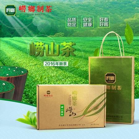 崂乡绿茶 便携装炒青绿茶 200g简装豆香特级崂山茶2016新茶