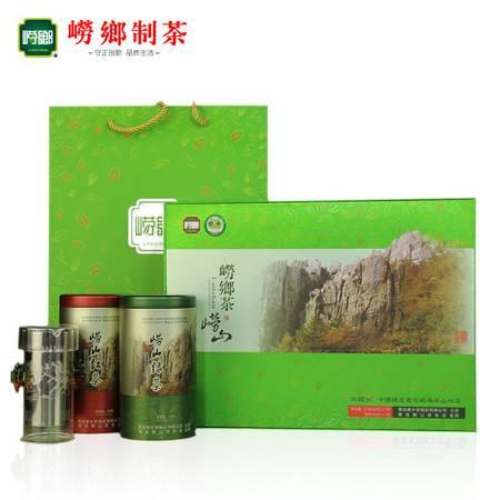 崂乡 200g红绿茶组合礼盒 特级崂山绿茶 崂山红茶 赠精美茶具礼品