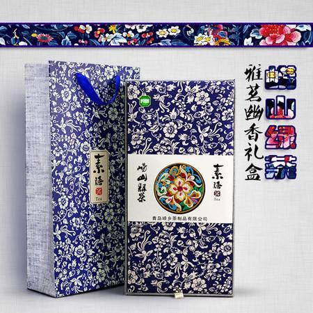 崂乡茶 雅茗幽香精装礼盒 豆香特级 崂山绿茶 大田新茶 200g礼盒
