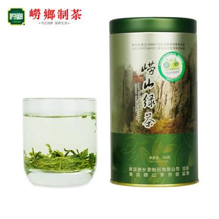 崂乡绿茶 专版绿100g铁罐装 特级 崂山绿茶 豆香浓郁2016新茶春茶