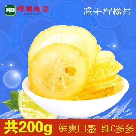 买1送1 崂乡花草茶 蜂蜜柠檬片茶 100g冻干柠檬片 花茶水果茶