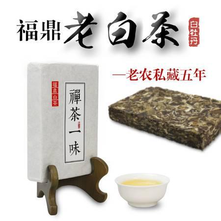 崂乡福鼎白茶 典藏陈年白牡丹老茶砖250g 2011年白牡丹