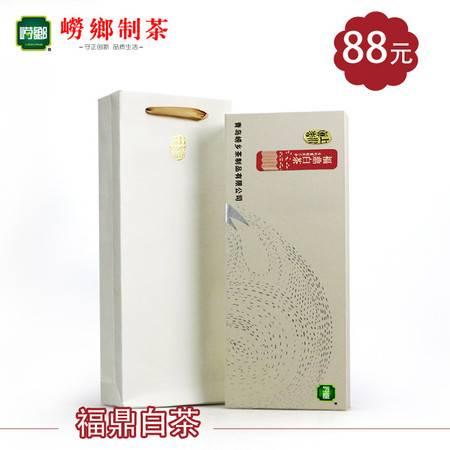 崂乡  上水真香福鼎白茶 白牡丹散茶50g简装 2016新茶  福建原