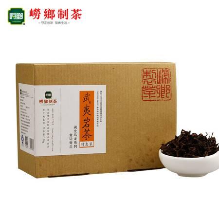 崂乡乌龙茶 金边奇兰 武夷岩茶 正岩高香岩韵明显 150g简装散茶