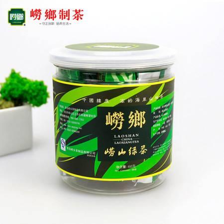 崂乡 崂山绿茶 商务绿贴60g简装 一级崂山绿茶 青岛特产