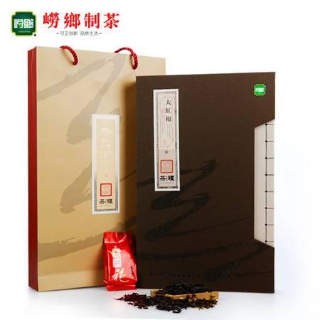崂乡 雅系列礼盒 大红袍100g武夷岩茶特级 高香岩韵