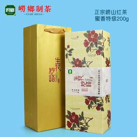 崂乡茶叶 妙语生花礼盒 200g装   蜜香特级崂山红茶 2016新茶