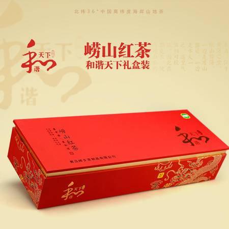 崂乡红茶叶 和谐天下礼盒 200g精美礼盒新茶 果香特级 崂山红茶
