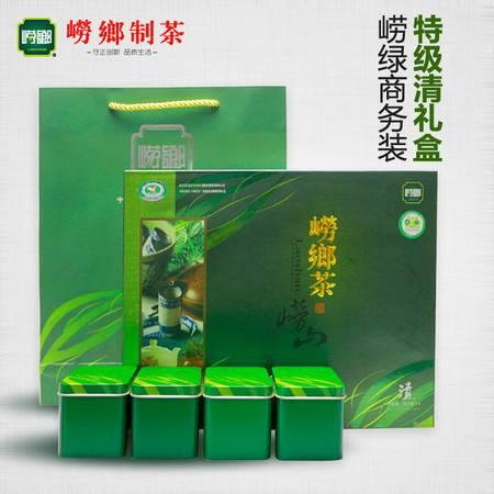崂乡茶叶 特级清高端商务礼盒250g装 特级崂山绿茶 2016雨前头采