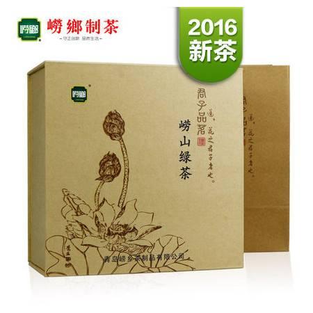 崂乡绿茶 书礼盒200g装  明前头采 特级崂山绿茶 2016新茶上市