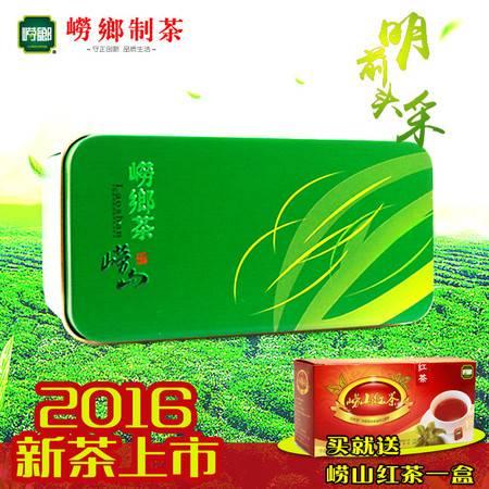 2016新茶 崂乡绿茶商务清  特级崂山绿茶62.5g