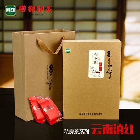 崂乡茶叶 私房茶系列320g礼盒 云南滇红 特级蜜香 新茶