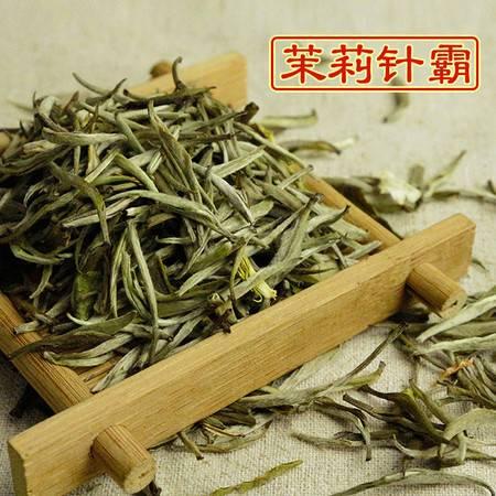 崂乡花茶 980茉莉针霸 浓香茉莉白毫银针 200g简装散茶 2016新茶