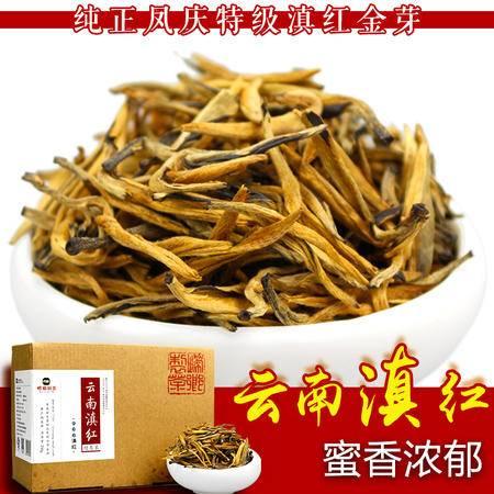 崂乡966云南滇红 蜜香特级 凤庆工夫红茶 大金芽250g散茶2016新茶