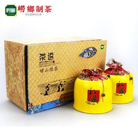 崂乡茶叶 茶语商务礼盒200g装 豆香特级 崂山绿茶 传统手工