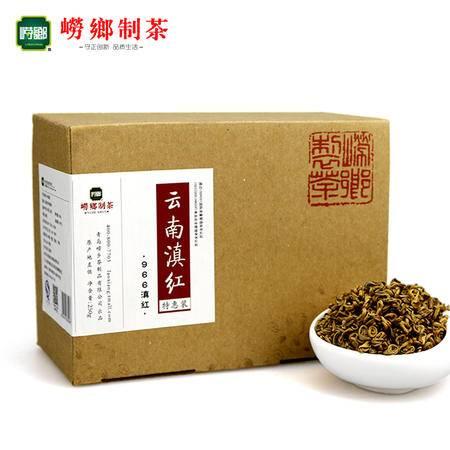 崂乡红茶 云南滇红 250g装蜜韵金螺 特级凤庆红茶