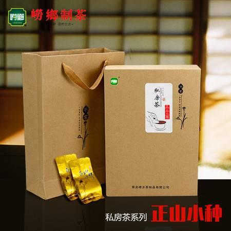 崂乡红茶 私房茶系列礼盒 320克装正山小种 新茶纯正桐木关红茶