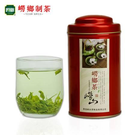 崂乡私家绿茶1#  特级崂山绿茶 豆香浓郁新茶叶125g罐装 2016新茶