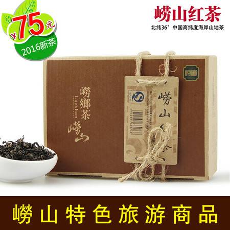 崂乡茶叶 768简装崂山红茶 果香一级250g散茶青岛特产