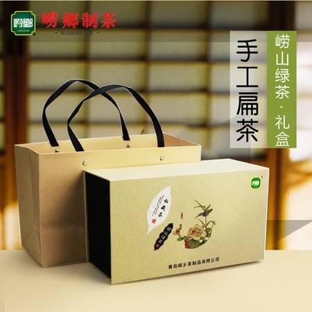 崂乡茶叶 清露礼盒100g 特级崂山绿茶 2016大田头采 手工制作扁茶