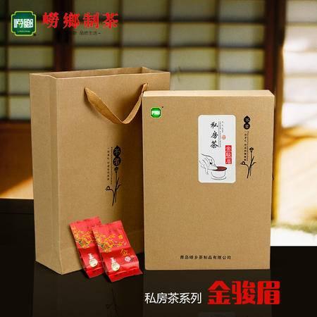 崂乡红茶 私房茶系列礼盒 320克装金骏眉 新茶特级 武夷桐木关
