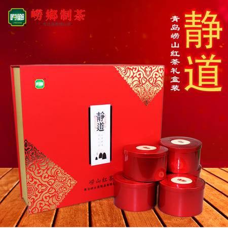 崂乡茶叶 青岛红茶静道礼盒200g年年有余 新茶叶 一级崂山红茶