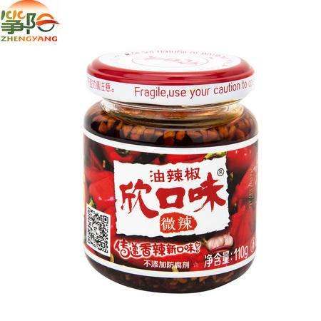 4瓶包邮旭日筝阳欣口味【微辣】油辣椒110克油炸辣椒酱鲜香调味酱