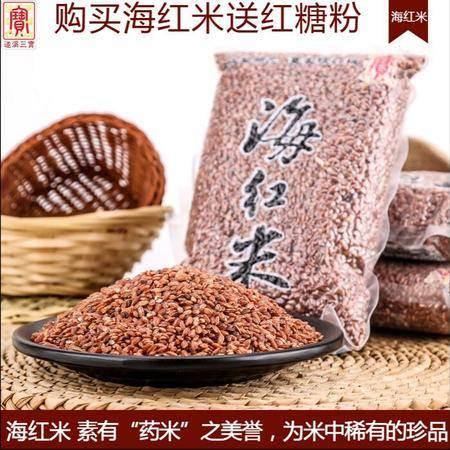 湛江遂溪三宝食品 纯天然 海红米海水稻糙米6kg