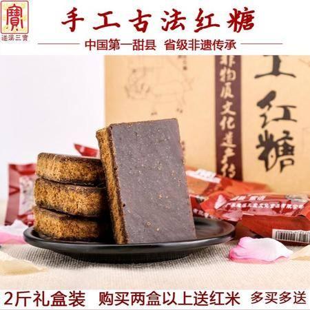 遂溪三宝食品 湛江特产老黑糖纯甘蔗制作1kg礼盒装