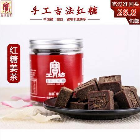 遂溪三宝食品 250g痛经暖宫驱寒古法生老姜汁汤手工红糖块