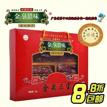湛江金泉腊味 金泉腊味金泉三宝广式腊味礼盒湛江特产腊肠腊肉瘦肉农家手工包邮