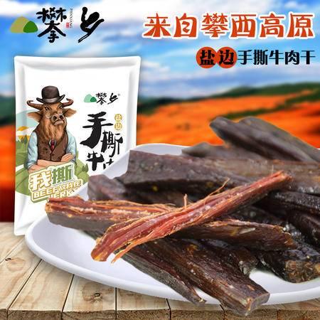 四川特产休闲零食小吃 攀乡手撕卤味五香风干牛肉干88g独立小袋包装