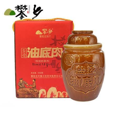 四川攀枝花特产猪肉类熟食 攀乡盐边油底肉558克坛装礼盒