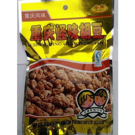重庆怪味胡豆
