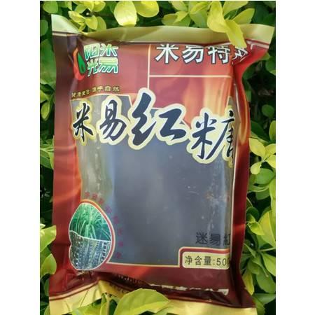 迷昜红优质红糖块(500g),红糖批发,3块红糖包邮啦!米易红糖
