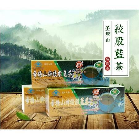 广西来宾金秀圣塘山牌绞股蓝茶七叶参盒装(偏苦)