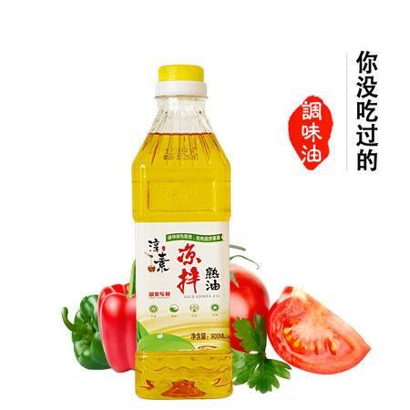淳素熟油 900ml凉拌 黄河口特色油 中秋促销