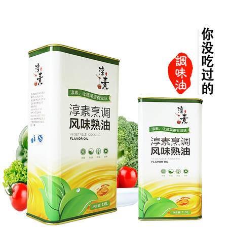 淳素熟油 1.6L调味油 凉拌专用 食用油
