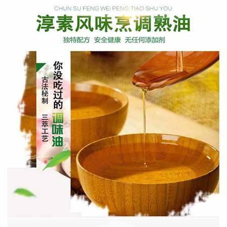 淳素熟油 400ml 调味油 凉拌专用 食用油