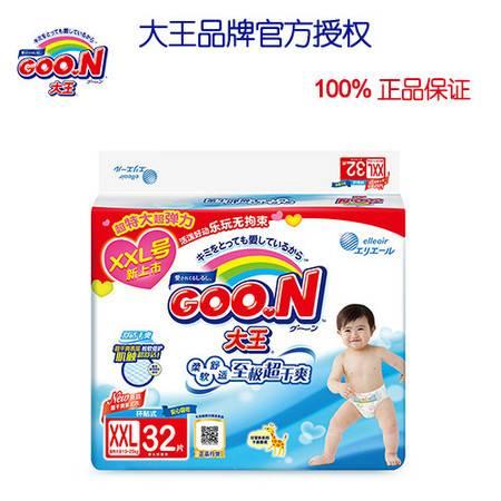 【新品上市】GOO.N®大王纸尿裤维E系列尿不湿XXL32枚