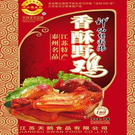 神仙想断肠牌香酥野鸡
