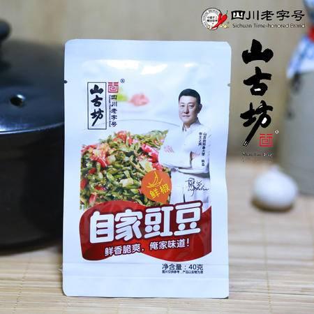 山古坊 鲜椒自家豇豆
