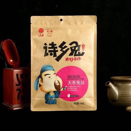 诗乡 诗乡兔 大枣兔丝 四川特产 麻辣兔肉108g 健康食品 休闲零食