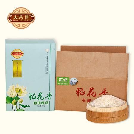 【大荒地 东福米业】 有机稻花香东北大米新米非转基因5斤