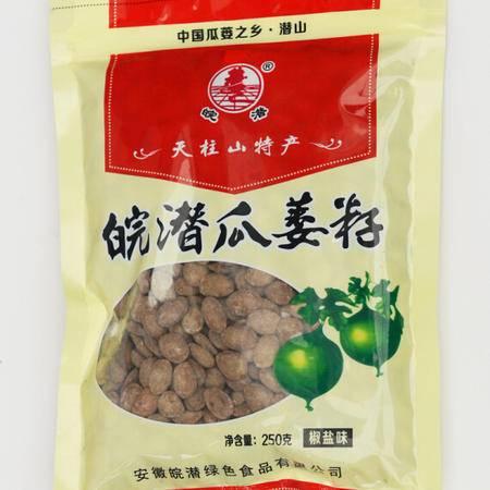 皖潜 瓜蒌子 天柱山特产 安徽特产葫芦籽吊瓜子坚果包邮