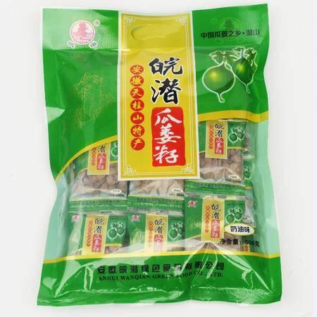 皖潜 瓜蒌子 奶油味 天柱山特产 安徽特产葫芦籽吊瓜子坚果包邮